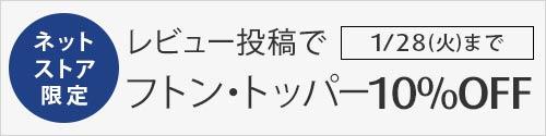 フトン・トッパーレビューキャンペーン