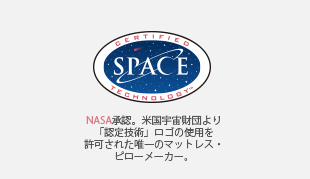CERTIFIED SPACE TECHNOLOGY NASA承認。米国宇宙財団より「認定技術」ロゴの使用を許可された唯一のマットレス・ピローメーカー。