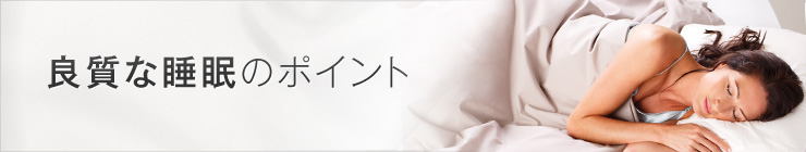 良質な睡眠のポイント