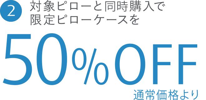 対象ピローとセット購入で限定ピローケースを50%off