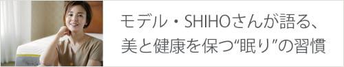 """モデル・SHIHOさんが語る、美と健康を保つ""""眠り""""の習慣へ"""