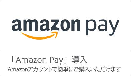 「Amazon Pay」導入 Amazonアカウントで簡単に購入いただけます