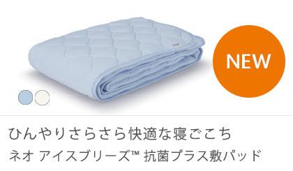 ひんやり快適さらさらな寝ごこち ネオ アイスブリーズ 抗菌プラス 敷パッド