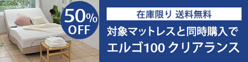 エルゴ100 クリアランス
