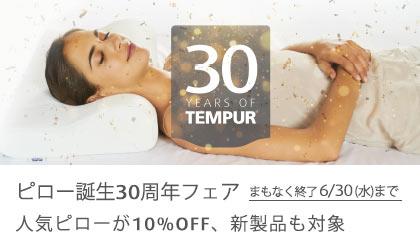 テンピュールピロー誕生30周年フェア 人気ピローが10%OFF、さらに限定プレゼントも 6月30日(水)まで