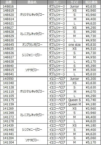 ピロー本体カバーの価格表