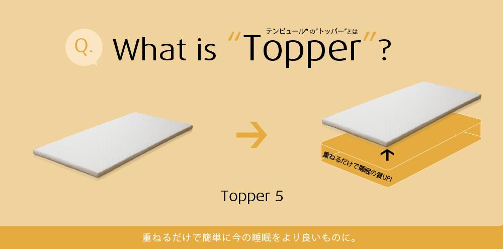 What's Topper? / Topper 7 / Topper Deluxe 3.5 /重ねるだけで簡単に今の睡眠をより良いものに。