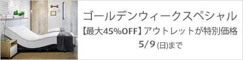 ゴールデンウィークスペシャル 最大45%OFF アウトレットが特別価格 5月9日(日)まで