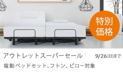 アウトレットスーパーセール  電動ベッドセット フトン ピロー対象 9月26日まで